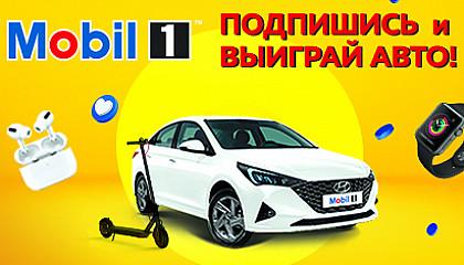 Акция «АвтоMobil за Подписку!»