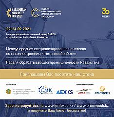 Выставка  «Неделя Обрабатывающей Промышленности Казахстана»