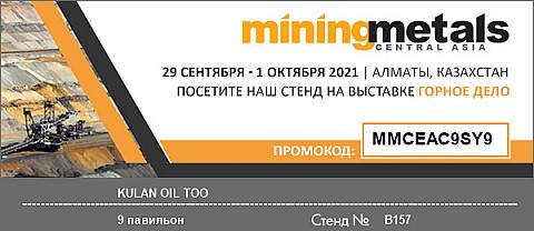 Выставка «ГОРНОЕ ОБОРУДОВАНИЕ, ДОБЫЧА И ОБОГАЩЕНИЕ РУД И МИНЕРАЛОВ» (Mining and Metals Central Asia 2021)