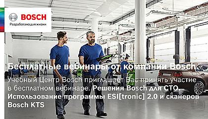 Бесплатные вебинары от компании BOSCH